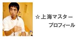 プロフィール.jpg